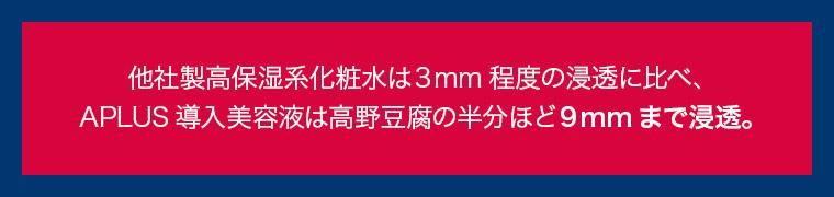 エープラス / APLUS導入美容液 30ml