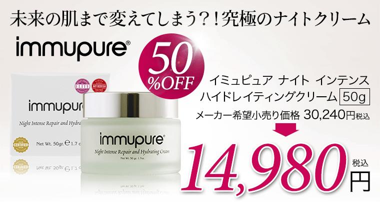 イミュピュア / Immupure ナイト インテンス ハイドレイティングクリーム
