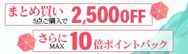 MAX10倍ポイントバックSummerキャンペーン